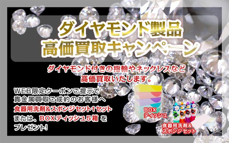 ダイヤモンド製品高値買取キャンペーン
