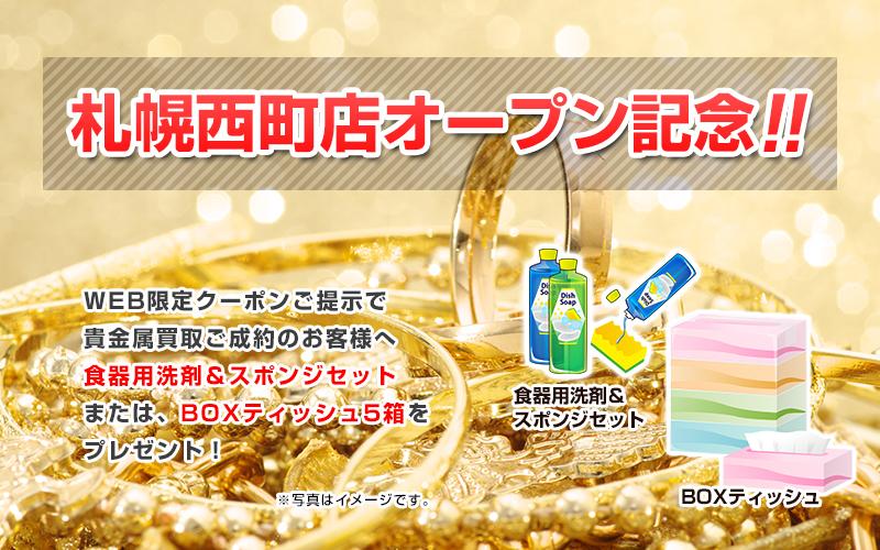 札幌西町店オープン記念!